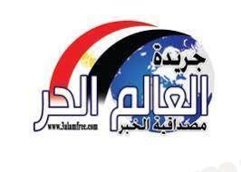 جريدة العالم الحر fw4n.com